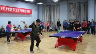2017教职工乒乓球比赛